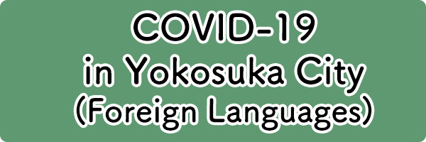 COVID-19 in Yokosuka City(Foreign Languages)