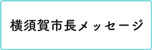 横須賀市長メッセージ